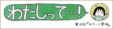 大田垣晴子さんによる「わたしって・・・」掲載マンガで見る治療の流れ