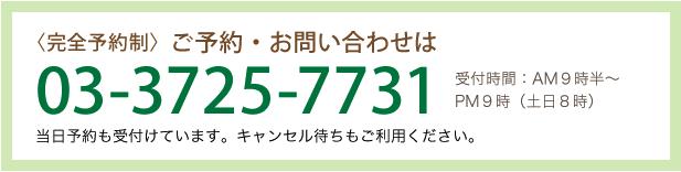 ご予約・お問い合わせは03-3725-7731 当日予約も受付けています。キャンセル待ちもご利用ください。