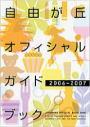『自由が丘オフィシャルガイドブック』2006-2007年号