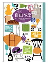 『自由が丘オフィシャルガイドブック』2010-2011