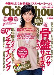 角川書店発行の女性情報誌『Chou Chou(シュシュ)』  2005年11月28日号 「骨盤矯正」 高橋壮平院長