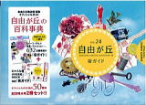 『自由が丘オフィシャルガイドブック』Vol.24