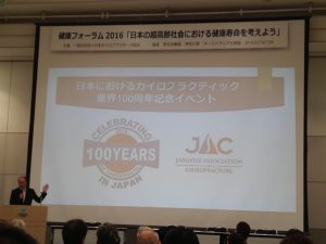 JACシンポジウム 写真1